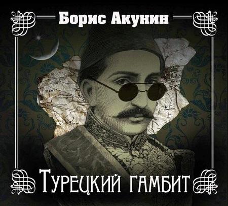 АКУНИН ФАНДОРИН АУДИОКНИГИ