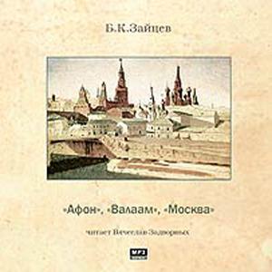 Москва афон
