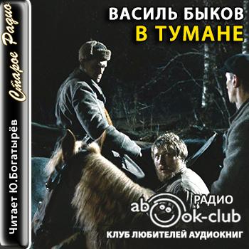 Тематика ранних рассказов, действующими лицами которых стали солдаты и офицеры, определила дальнейшую судьбу быкова.