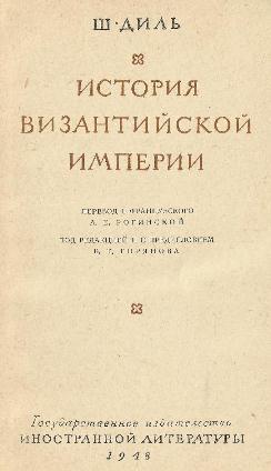 История византийской империи документальный