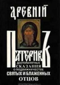 Православие.ру слушать аудиокниги онлайн