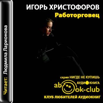 владимир христофоров слушать песни
