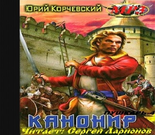 Корчевский юрий пушкарь скачать бесплатно