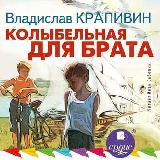 Мальчик со шпагой скачать аудиокнигу бесплатно