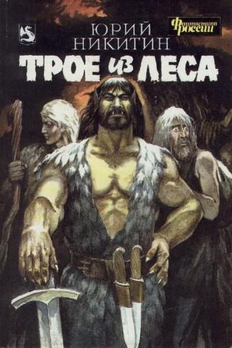 Серия книг трое из леса бесплатно скачать и читать книги из этой.