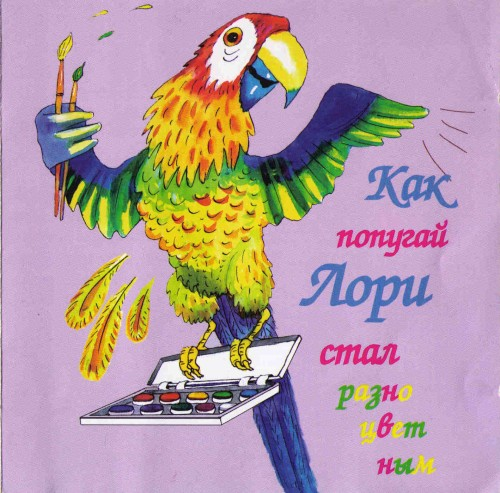 про попугая лори аудиоспектакль с участием миронова