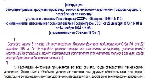 Постановление Госарбитража СССР от 25 апреля 1966 года П-7 Инструкция о порядке приемки продукции производственно-технического н