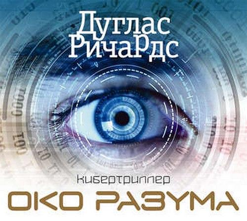 Rutor. Info:: око разума / mind's eye (2015) hdrip | p.