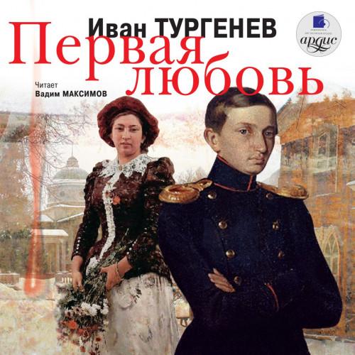 Слушать онлайн аудиокнигу тургенев певцы