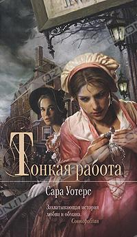 Читать лесби роман история воина