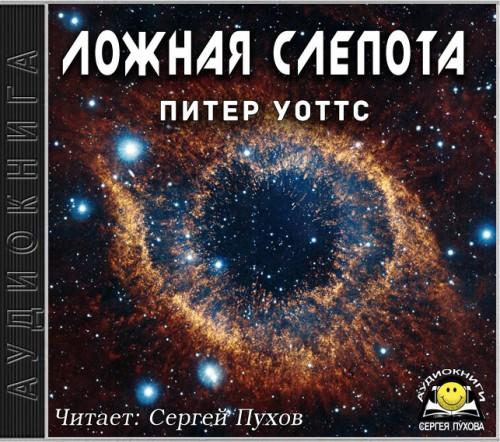 Ложная слепота-питер уоттс. Fb2gratis. Com библиотека электронных.