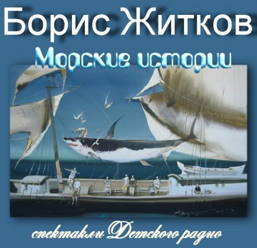 Скачать книгу 'морские истории' писателя житков борис.