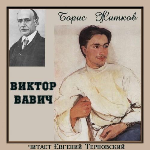 Житков, «Виктор Вавич»